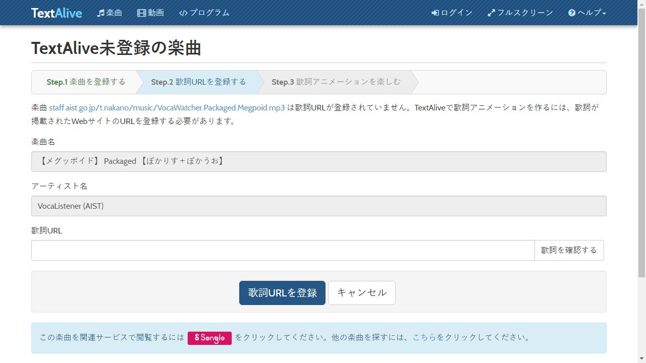 TextAliveに歌詞URLが登録されていない楽曲のとき表示されるフォーム